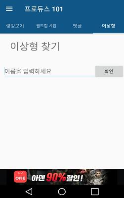 이상형 월드컵[Produce 101] - screenshot