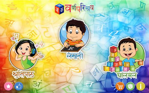 Barnoparichay - Hindi screenshot