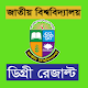 Download Degree Results 2019 মার্কশীটসহ NU BD For PC Windows and Mac