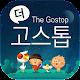 더 고스톱(The Gostop) Download for PC Windows 10/8/7
