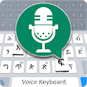 Amharic Voice Typing - Amharic Voice Keyboard icon