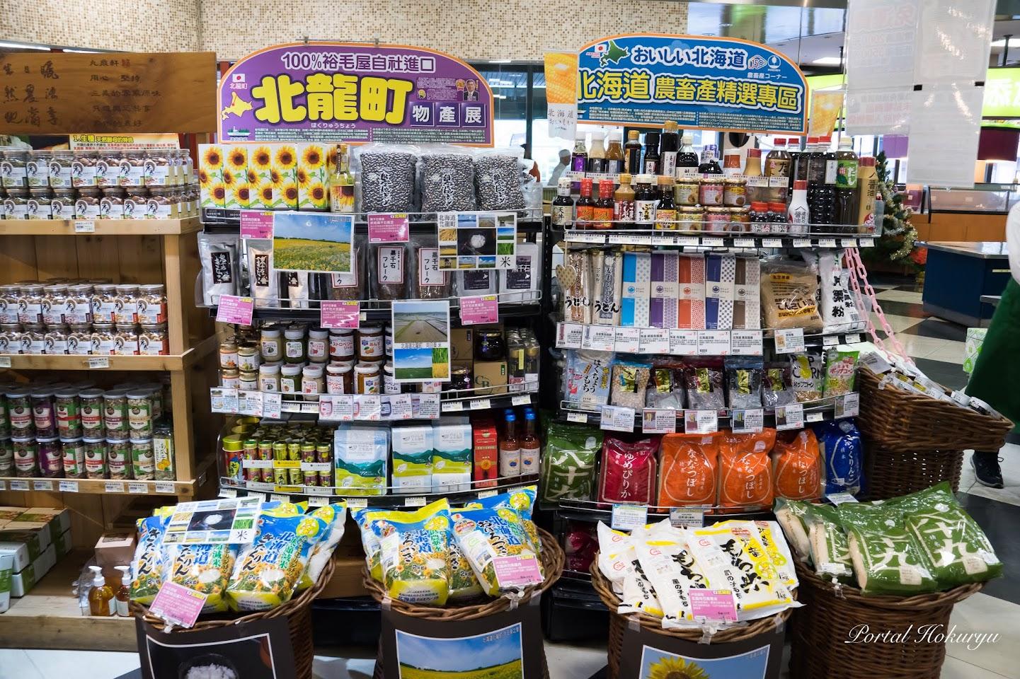 北竜町・北海道物産展コーナー