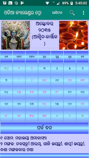 Odia (Oriya) Calendar Pro screenshot 1