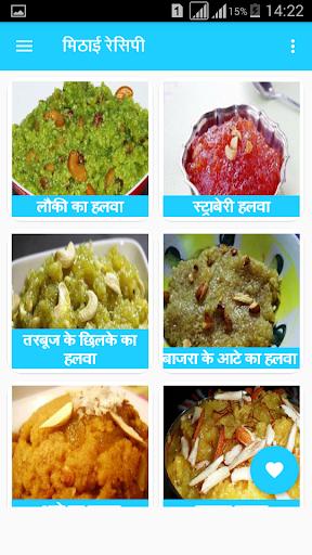 Mithai Recipes in Hindi 1.0 screenshots 7