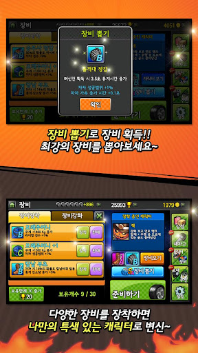 다함께 차차차 for Kakao screenshot 3