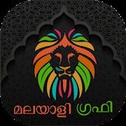 All Malayalam Status