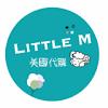 Little M 美國代購