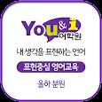 유앤아이어학원 icon