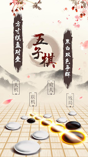Gomoku Online u2013 Classic Gobang, Five in a row Game apkpoly screenshots 9