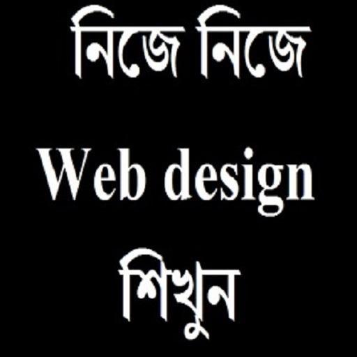 নিজে নিজে Web design শিখুন