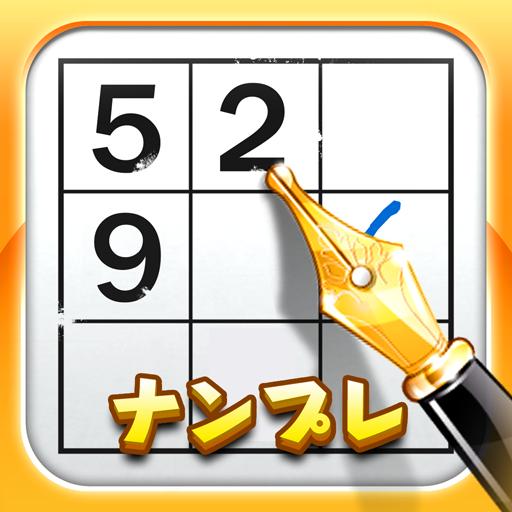 拼字App|ナンプレ(数独)-脳が若返る無料パズルゲーム LOGO-3C達人阿輝的APP