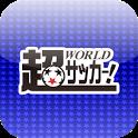 超WORLDサッカー! icon