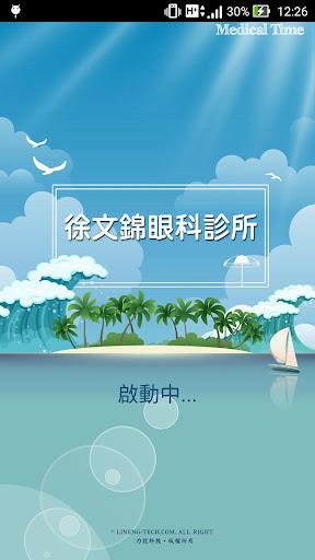 徐文錦眼科診所