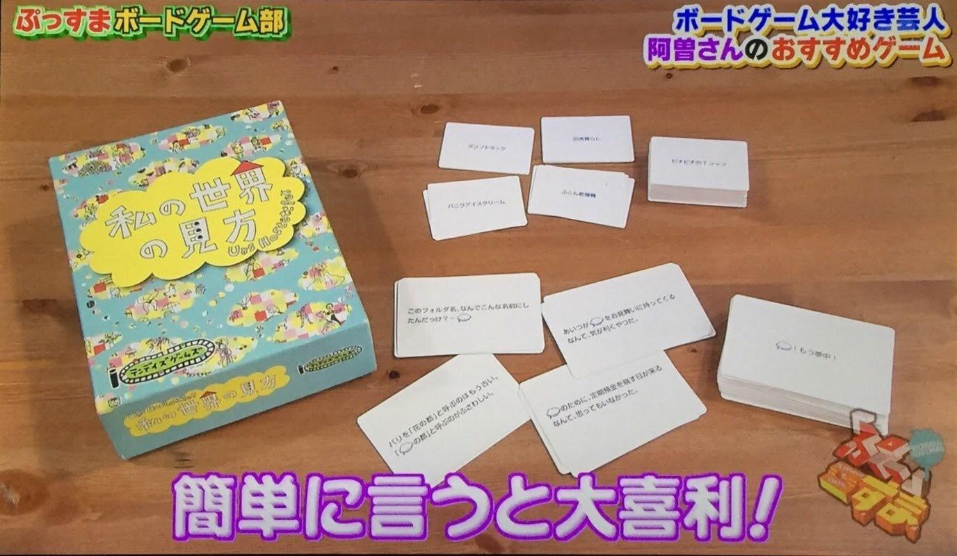 ぷっすまボードゲーム部:私の世界の見方ルール説明①