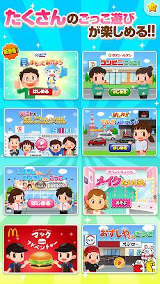 無料知育ゲームアプリ ごっこランドのおすすめ画像2