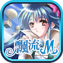 飄流幻境M file APK Free for PC, smart TV Download