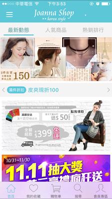 JoannaShop:嚴選女包 - screenshot