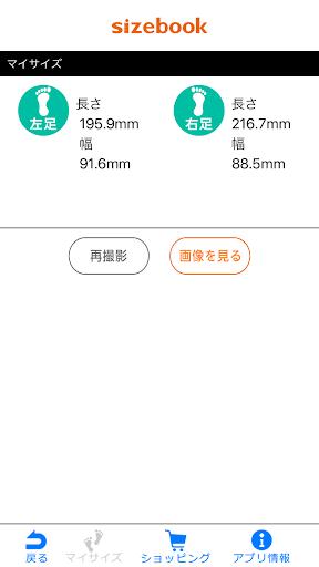 無料购物Appのsizebook|記事Game