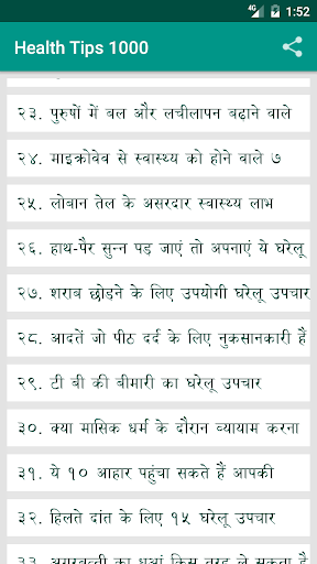 Download Health Tips 1000 for PC
