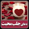 دعا برای جلب مهر و محبت icon