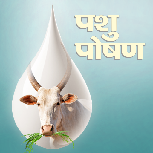 Pashu Poshan - Apps on Google Play
