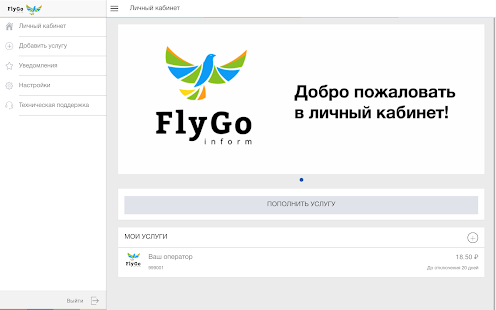 FlyGo inform- screenshot thumbnail