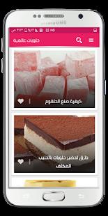 وصفات حلويات بدون انترنت أكثر من 300 وصفة - náhled