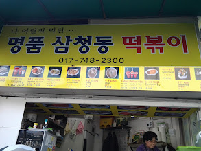 Photo: I love Korean gyoza and we saw this sidewalk store selling them. I was a happy kid!