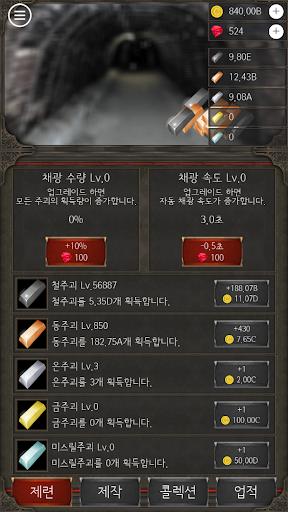 전설의 대장장이 screenshot 1