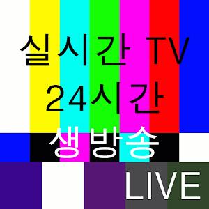 실시간 TV - 한국 방송을 모바일로 시청하는 앱