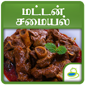 Mutton Recipes Tips in Tamil