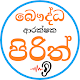 Download Pirith - සෙත් පිරිත් For PC Windows and Mac
