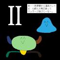 前衛的な✳︎✳︎ゲーRPG外伝Ⅱ icon