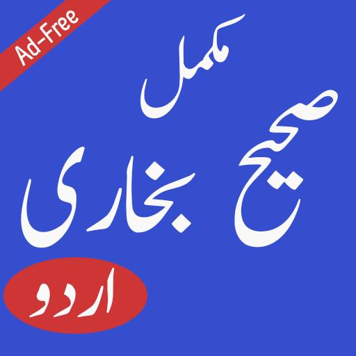 Bukhari Sharif In Urdu Full Book