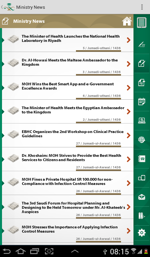The Ministry of Health- screenshot
