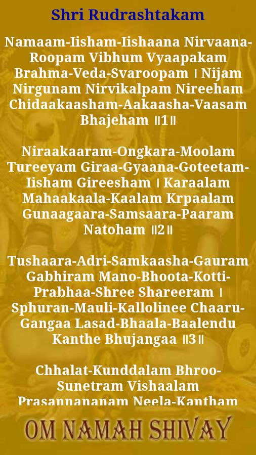 Rudrashtakam(with lyrics) pujya rameshbhai oza youtube.