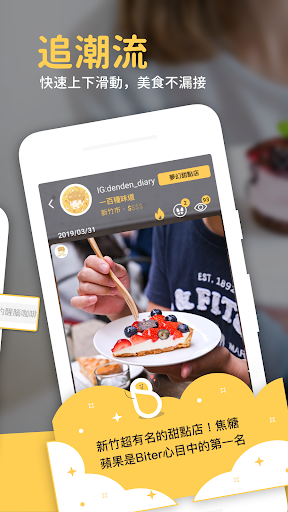 Bite! 秒拍樂享,美食日記 - 寫食記、找餐廳就是快! screenshot