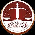 مكتب المحامي امين الربيعي icon