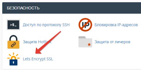 Подключаем к блогу на Wordress SSL-сертификат или Wordpress и HTTPS