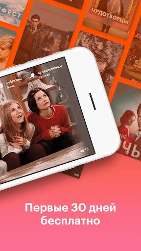 КиноПоиск: билеты в кино, фильмы и сериалы онлайн 4.6.8 screenshots 2