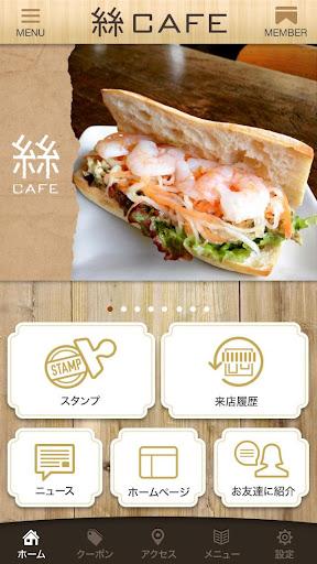 富山市にある絲cafe公式アプリ