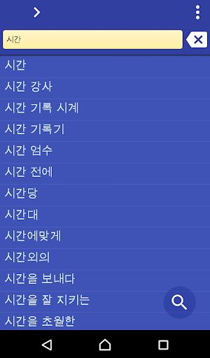 한국어-태국어 사전