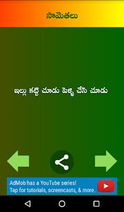 Telugu Samethalu - సామెతలు - Proverbs - náhled
