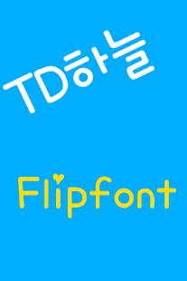 Download TDSky Korean FlipFont Apk 2 0,com monotype android font