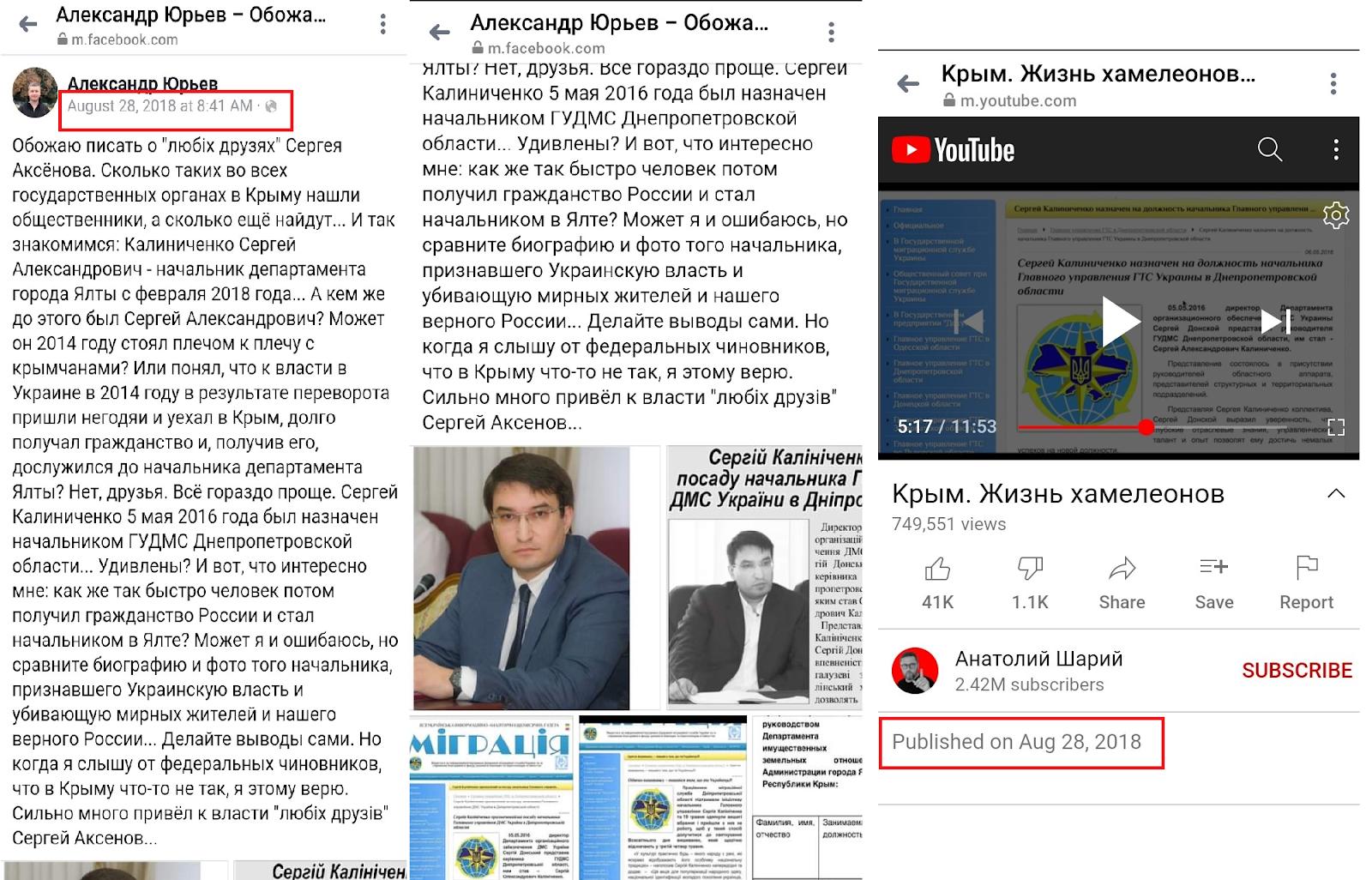 Анатолій Шарій зняв відеоролик за матеріалами, які йому передали ФСБ РФ за посередництвом Олександра Юрьєва
