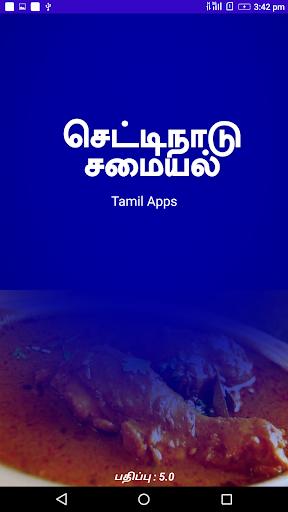 Chettinad Recipes Samayal in Tamil - Veg & Non Veg  screenshots 7