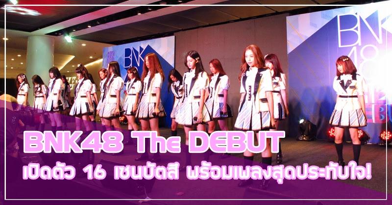 [Idol News] BNK48 เปิดตัวยิ่งใหญ่! …สะเทือนเอ็มควอเทียร์!