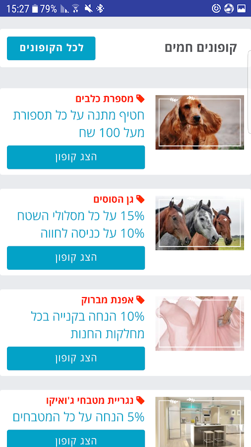 ‫ירכא שופ‬‎- screenshot