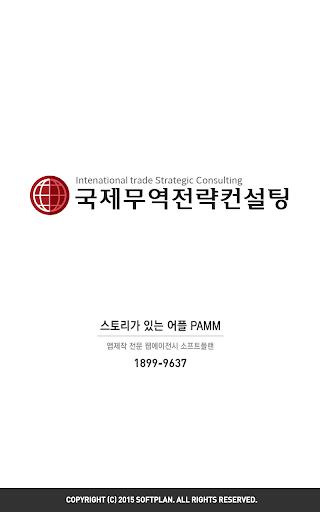 국제무역전략컨설팅