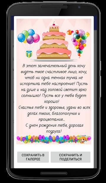 Поздравления с днем рождения юбилей смс